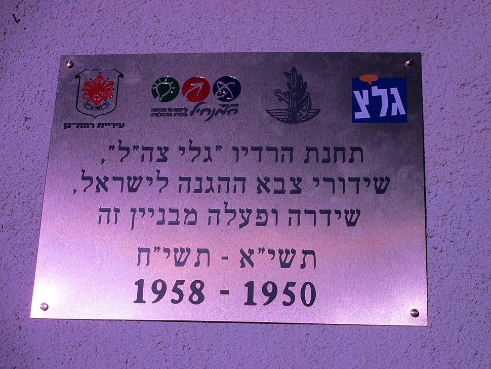 Galei Tzahal memorial plaque in Ramat Gan