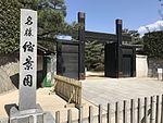 Gate of Shukkei Garden.jpg