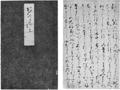 Genji codex Teika.png