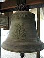 Glocke der Kirchturmuhr aus Ehrenstetten im Rathaus von Ehrenkirchen.jpg