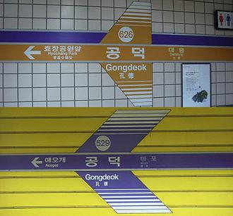 Gongdeok station - Image: Gongdeok 01