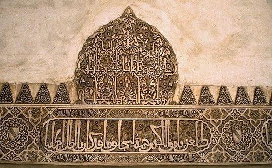 Granada Alhambra Detail.jpg