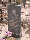 Grave of of the Hero of the Soviet Union Ivan Nikolaev.JPG