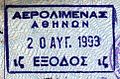 Greece athens airport exit2.jpg