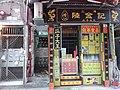 HK 灣仔 Wan Chai 譚臣道 Thomson Road Luk Kam Kee shop January 2019 SSG.jpg