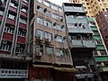 HK 西環 Sai Ying Pun 皇后大道西 Queen's Road West tong lau facades August 2018 SSG 02.jpg
