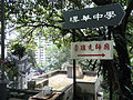HK Kennedy Town 桃李台 To Li Terrace signs 2 Hon Wah Middle School in Lo Pan Temple.jpg