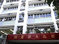 HK North Point 寶馬山道 Braemar Hill Road 蘇浙公學 Kiangsu-Chekiang College Run Run Shaw Library Aug-2010 a.jpg