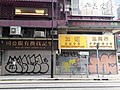 HK SW 上環 Sheung Wan 急庇利街 Clevely Street July 2021 SS2 08.jpg