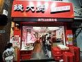 HK SW 上環 Sheung Wan 皇后大道西 Queen's Road West shop 錢大媽 QDAMA Food store October 2020 SS2 03.jpg