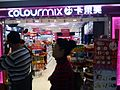 HK Sheung Shui 彩園邨 Choi Yuen Estate Plaza shop Colormix n visitors Jan 2017 Lnv2.jpg