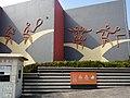 HK TSW 天水圍體育館 Tin Shui Wai Sports Centre facade n wall fitures Dec 2016 Lnv2.jpg