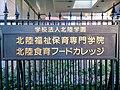 HOKURIKUGAKUEN GAkkouhyoji.jpg