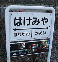 Hakenomiya-ekimei.jpg