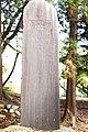 Hakusensya石碑.jpg