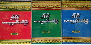 Hmannan Yazawin - 2003 three-volume reprint of Hmannan