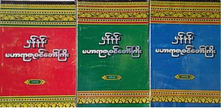 <i>Hmannan Yazawin</i> book by Royal Historical Commission of Burma