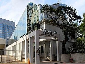 Hong Kong Visual Arts Centre - Front view of Hong Kong Visual Arts Centre
