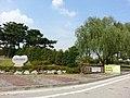 Hwarang Recreation Area3.jpg