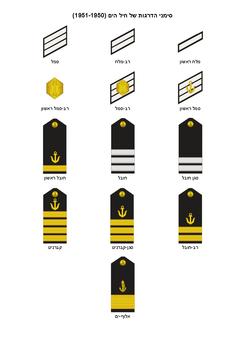 IDF (Navy) insignia of ranks 1950-1951