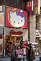 Ikebukuro 2008-12-01 (3272843389).jpg