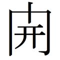 Japanese abbreviation kanji kai.png