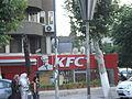 KFC-Damascus.JPG
