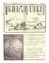 Kajawen 31 1927-08-04.pdf