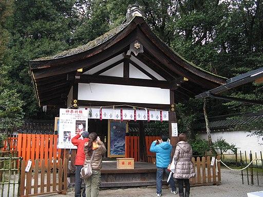 Kamigamo-jinja shingu-jinja