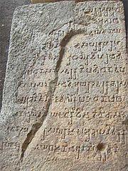 Brahmi script, Kanheri Caves