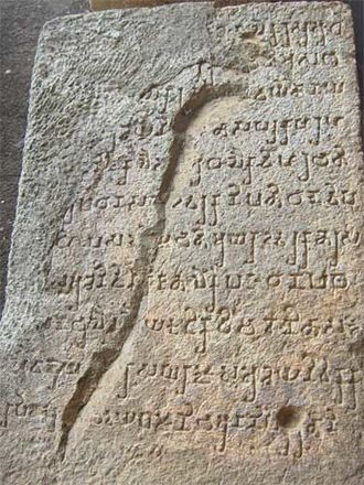 Kanheri Caves - A Brāhmī stone inscription at Kanheri, veranda of the Great Chaitya.