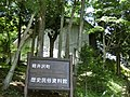 Karuizawa Town Museum of History and Culture.JPG