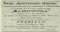 Kavkaz Gonsalez Opera Favorita Danise May 1910.png