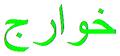 Kharijism arabic green.PNG