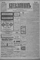 Kievlyanin 1902 190.pdf