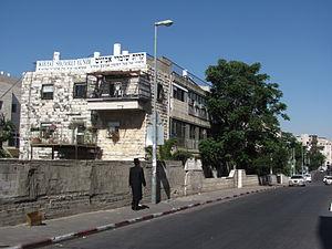 Kiryat Shomrei Emunim - Buildings of Kiryat Shomrei Emunim lining Shomrei Emunim Street