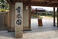 Kofuen Sakaide01s3200.jpg