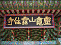 Korea-Unjusa 4453-07 Gate Sign.JPG