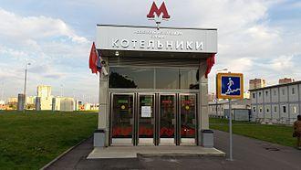 Kotelniki (Moscow Metro) - Image: Kotelniki Moscow Metro