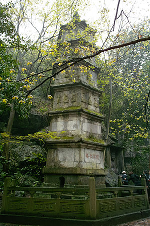 Lingyin Temple - Pagoda containing Huili's ashes, at the foot of Feilai Feng.