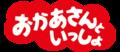 Logo okaasantoissho theme.png
