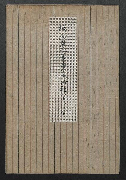 toyohara chikanobu - image 10