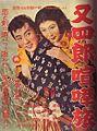 Matashiro Kenka-tabi poster.jpg
