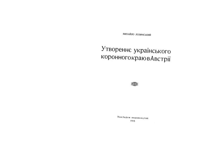 File:Mnib131-Lozinskij-UtworUkrKoronKrajuWAwstrii.djvu