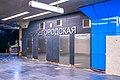 MosMetro Nizhegorodskaya (2020-01) - inner entrance 2.jpg