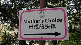 Mother's Choice (Hong Kong) - Sign showing direction to Mother's Choice's Kennedy Road office