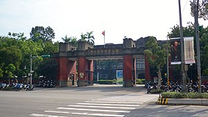 NTNU Taipei Campus Main Gate.jpg