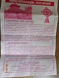 Naaraanathu notice.JPG