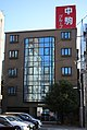 Nakakoma Headquarter 20151024-02.jpg