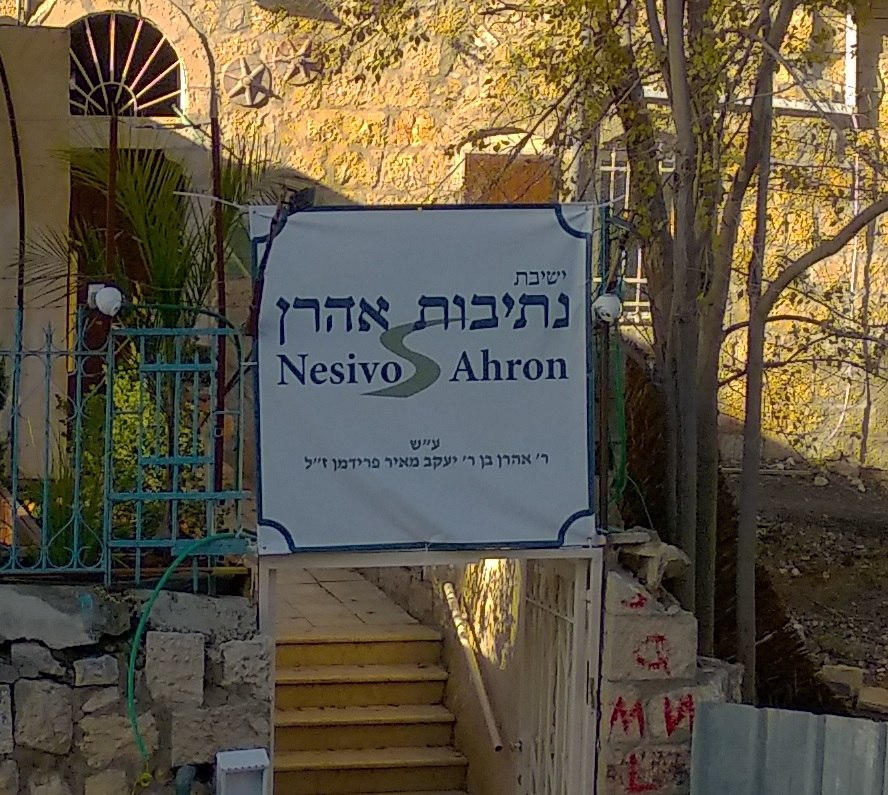 Nesivos Aharon